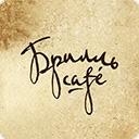 Брилль cafe Страна производитель: Россия. Кофе средней и темной обжарки. Категории: кофе в зерне Брилль cafe, компания